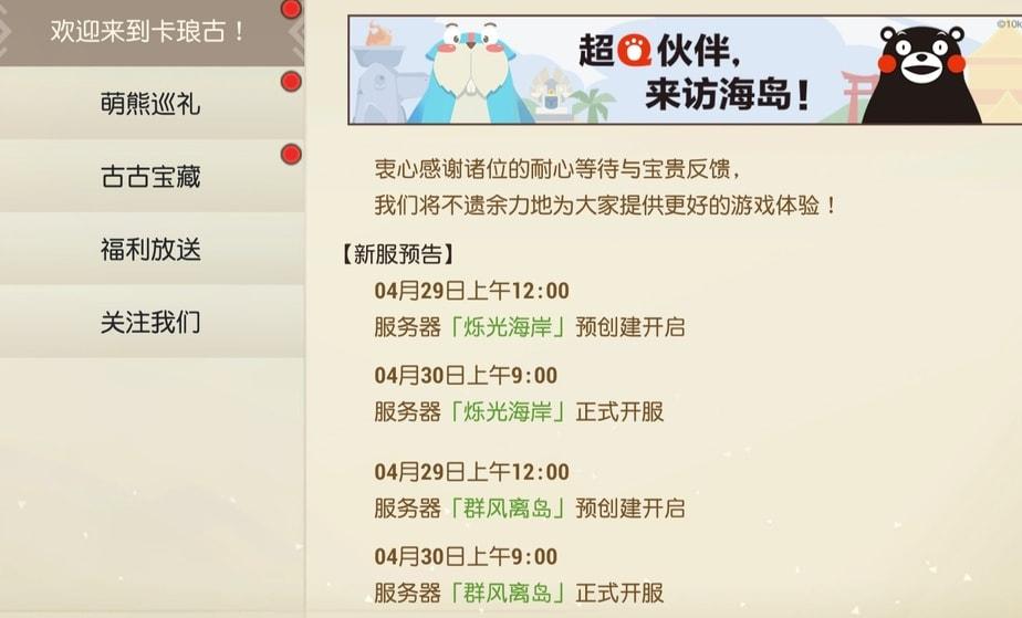 《海岛纪元》手机应用商店端服务器列表