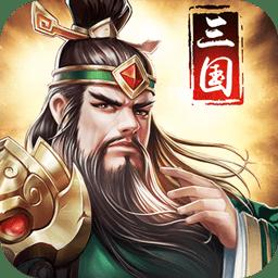 《三国消雄》折扣端游戏图标