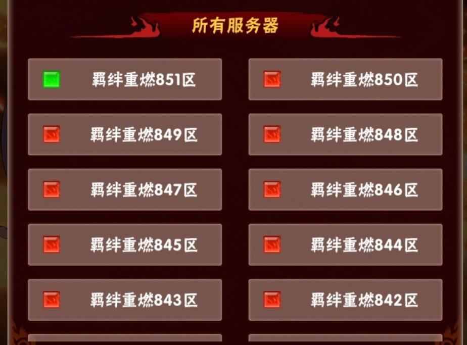 《火影忍者究极冲击》混服服务器列表