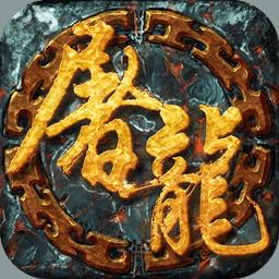 《一剑屠龙》折扣端游戏图标