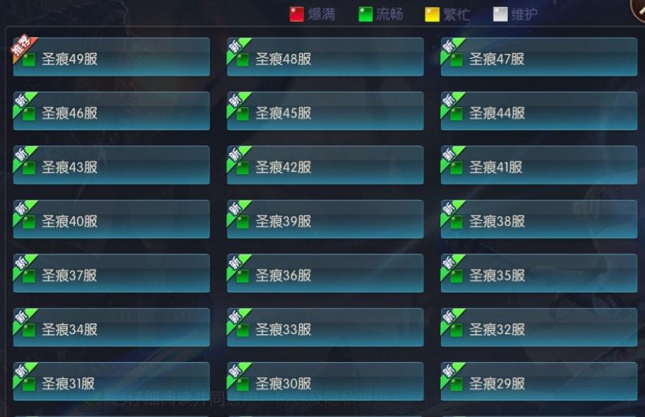 《圣痕觉醒》折扣端服务器列表