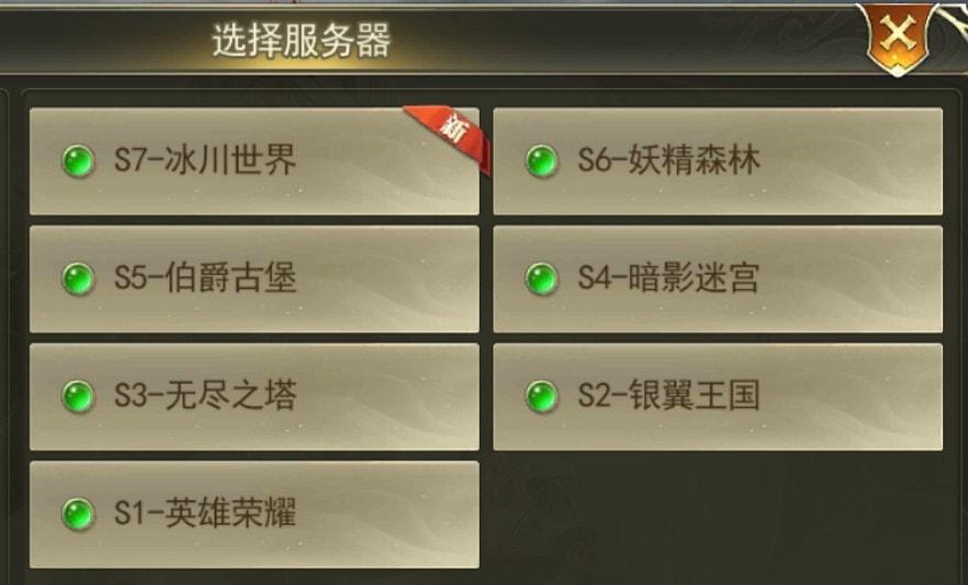 《剑与英雄》安卓端混服服务器列表