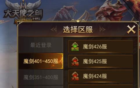 《大天使之剑》官服服务器列表