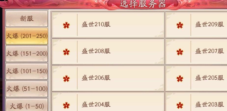 《刀剑情缘》官服服务器列表
