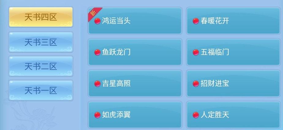 《天书奇谈》折扣平台服务器列表