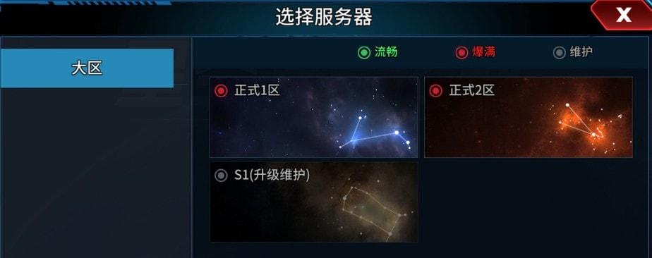 《星空之战》服务器列表