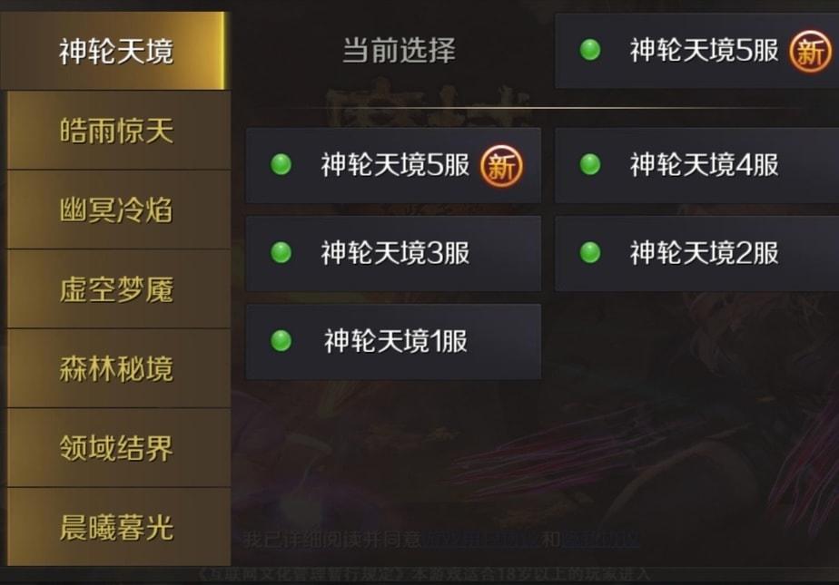 《魔域手游》官服服务器列表