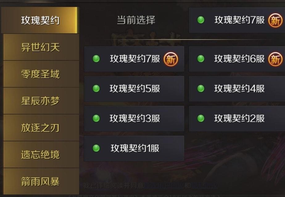 《魔域手游》应用宝服务器列表