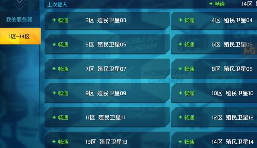 《敢达争锋对决》官服服务器列表