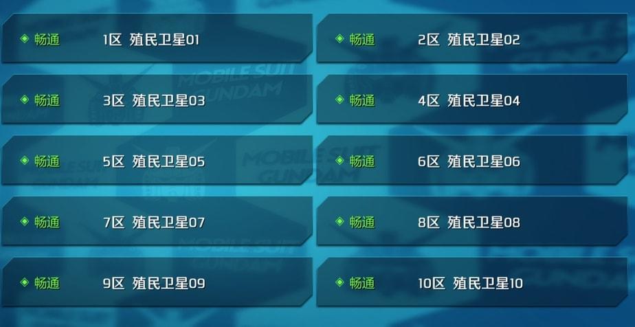 《敢达争锋对决》渠道服 混服务器列表