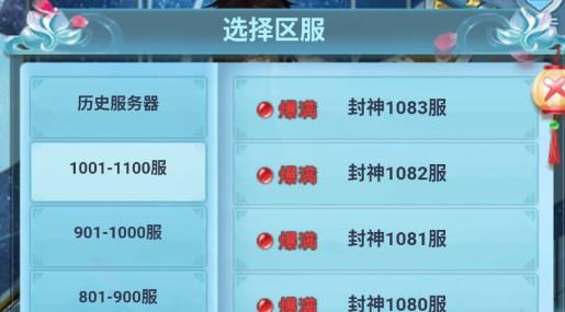 少年封神H5折扣平台服务器列表