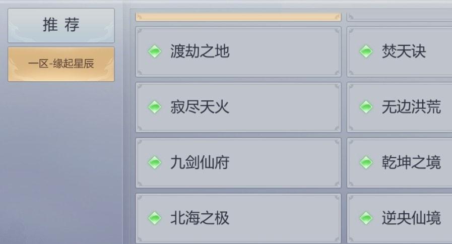 《星辰变》折扣平台服务器列表