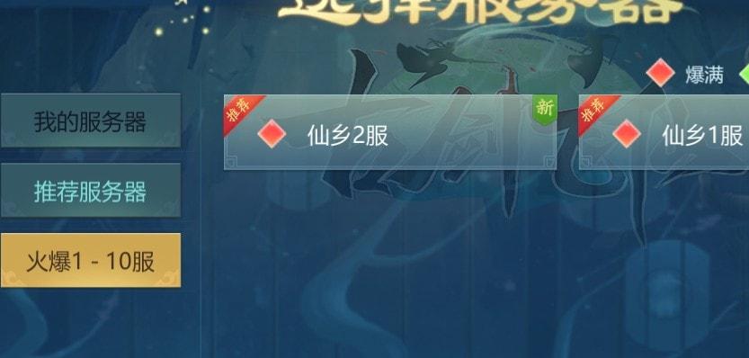《古剑飞仙》折扣平台服务器列表