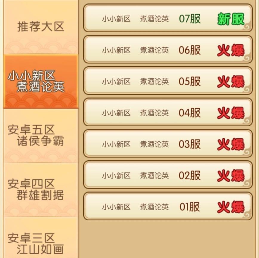 《小小三国2》折扣平台服务器列表