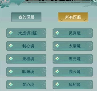 《天剑诀》折扣平台服务器列表