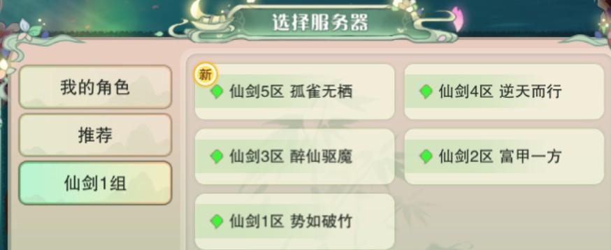 《仙剑奇侠传移动版》折扣端服务器列表