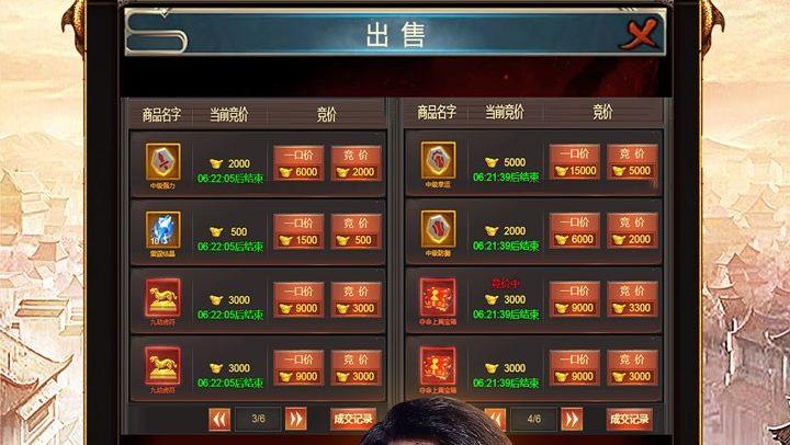 《龙腾传世》交易系统