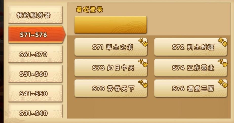 《塔防三国志Ⅱ》应用宝服务器列表