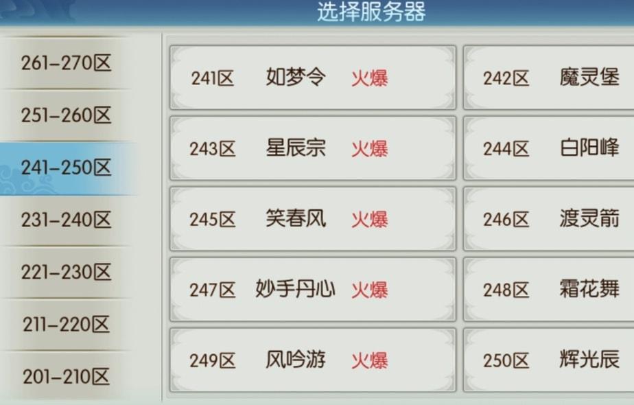 《诛仙》应用宝渠道服务器列表