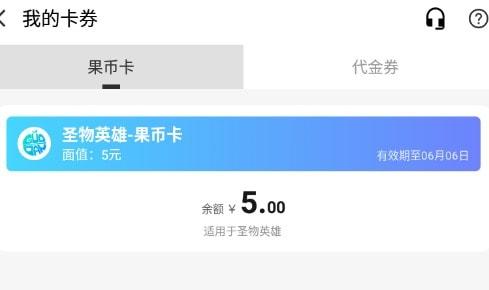 """app内""""我的卡券"""""""