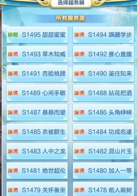 《道友请留步》官服服务器列表