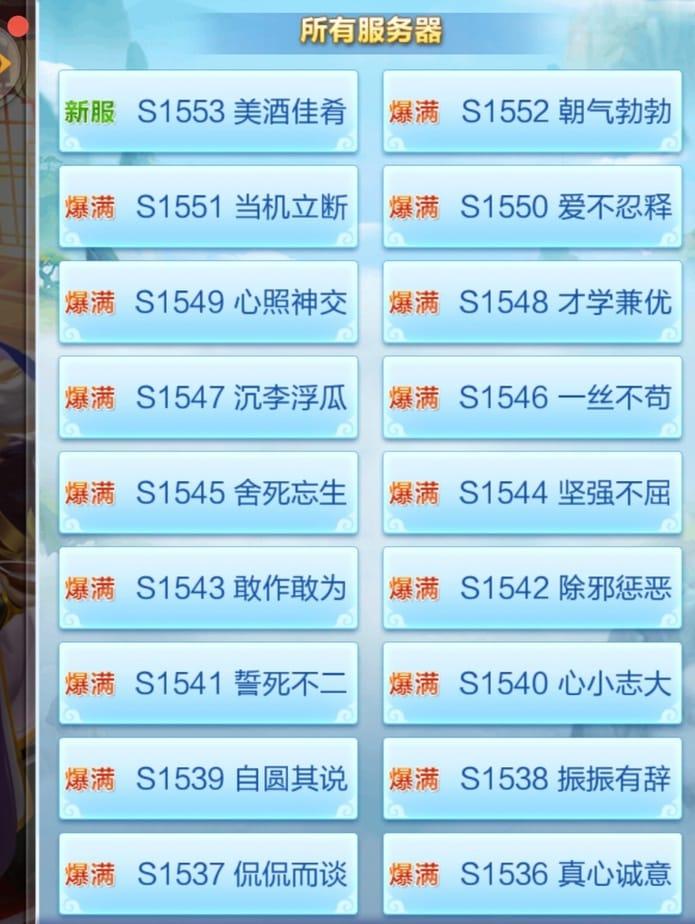 《道友请留步》手机应用商店服务器列表