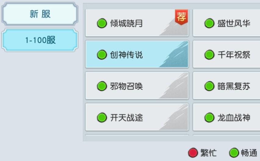 《侠客外传》折扣平台服务器列表