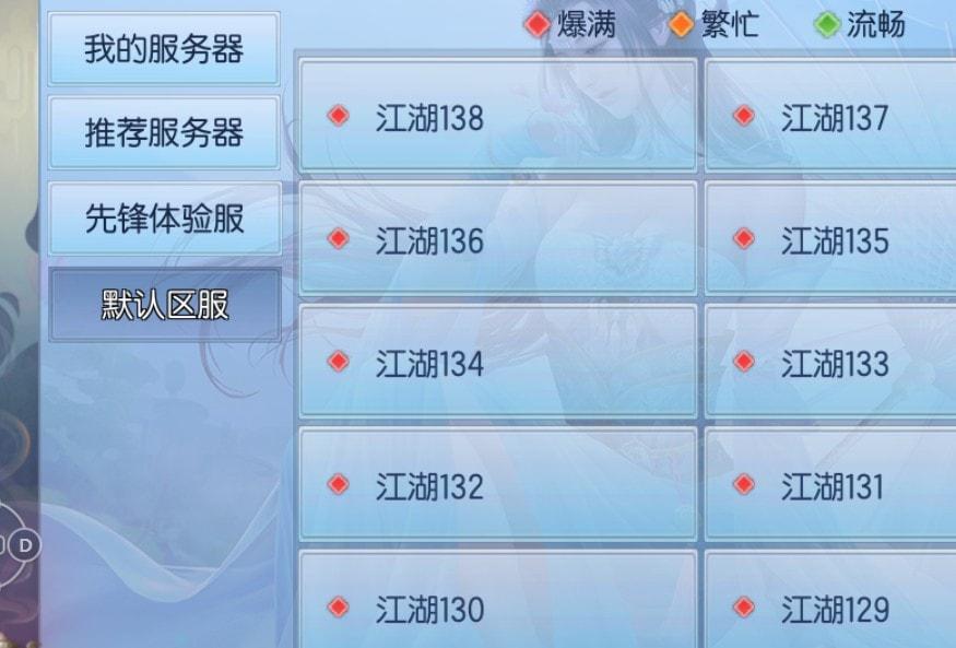 《那一剑江湖》折扣平台服务器列表