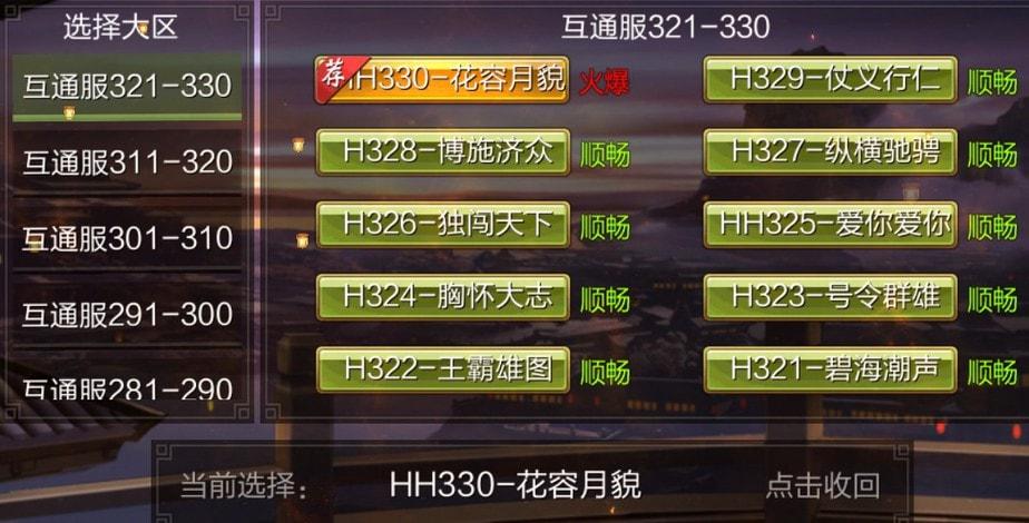 《天龙3D》官服和应用宝服务器列表
