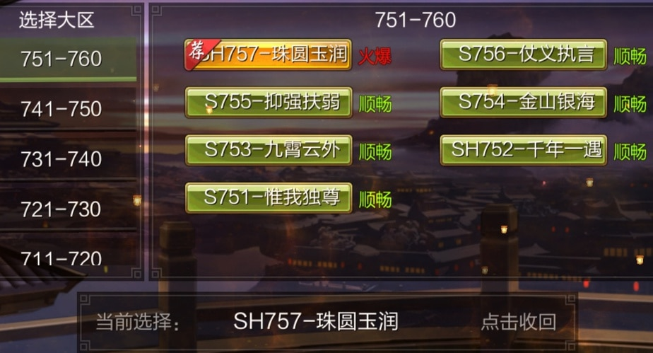 《天龙3D》折扣平台服务器列表
