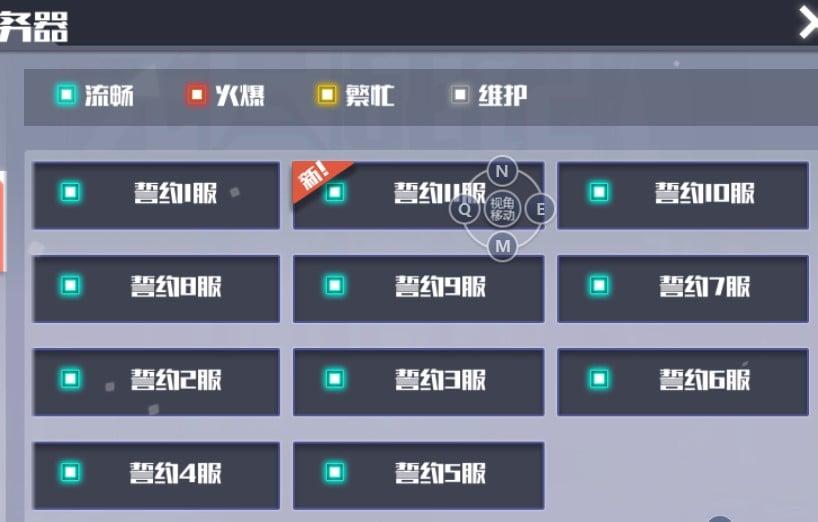 《无尽战记》官服服务器列表