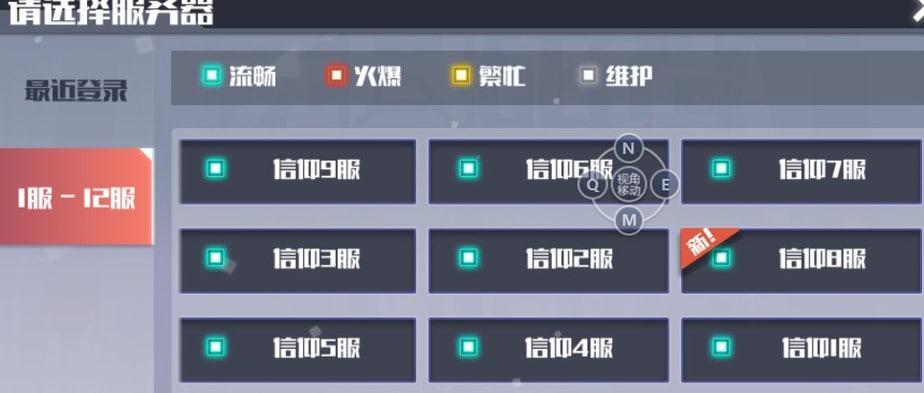 《无尽战记》折扣平台服务器列表