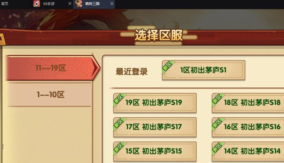 《萌将三国》折扣平台服务器列表