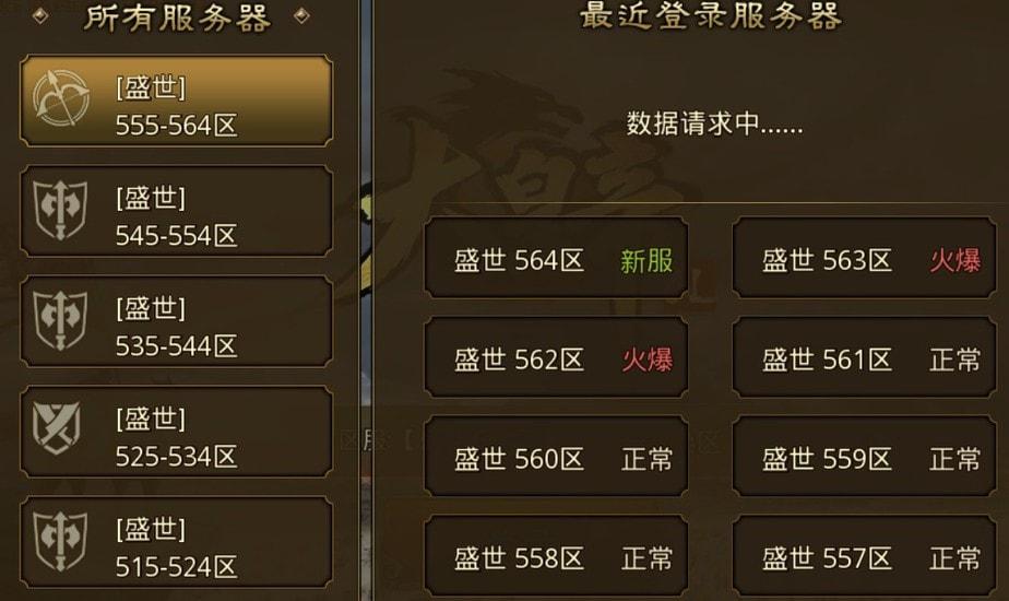 大皇帝OL盛世服服务器列表