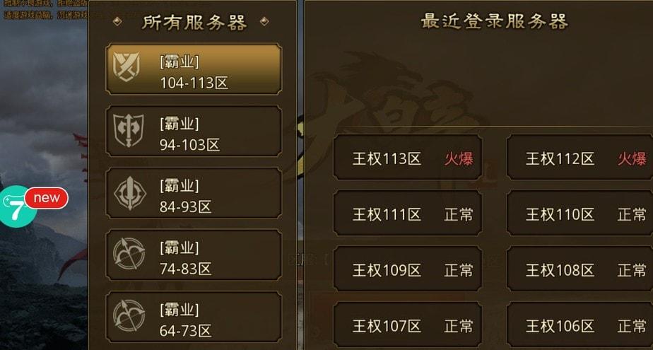 大皇帝OL王权服服务器列表
