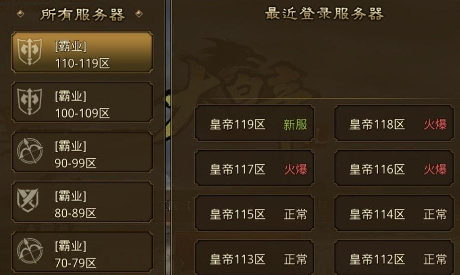 大皇帝OL皇帝服服务器列表