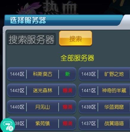 《热血精灵王》小7折扣平台服务器列表