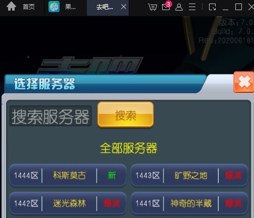 果盘游戏折扣平台服务器列表