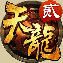 《天龙3D》折扣端游戏图标