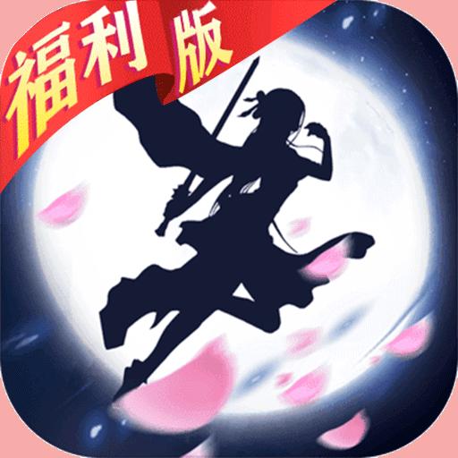 《纵剑仙界-福利版》折扣端游戏图标
