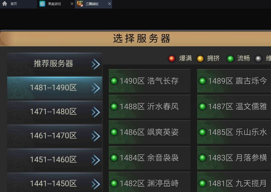 《三国战纪》折扣充值平台服务器列表