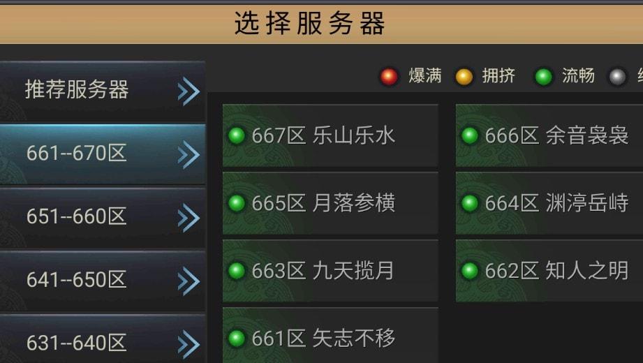 《三国战纪》官服服务器列表