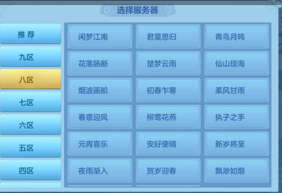 《仙凡幻想》折扣平台服务器列表