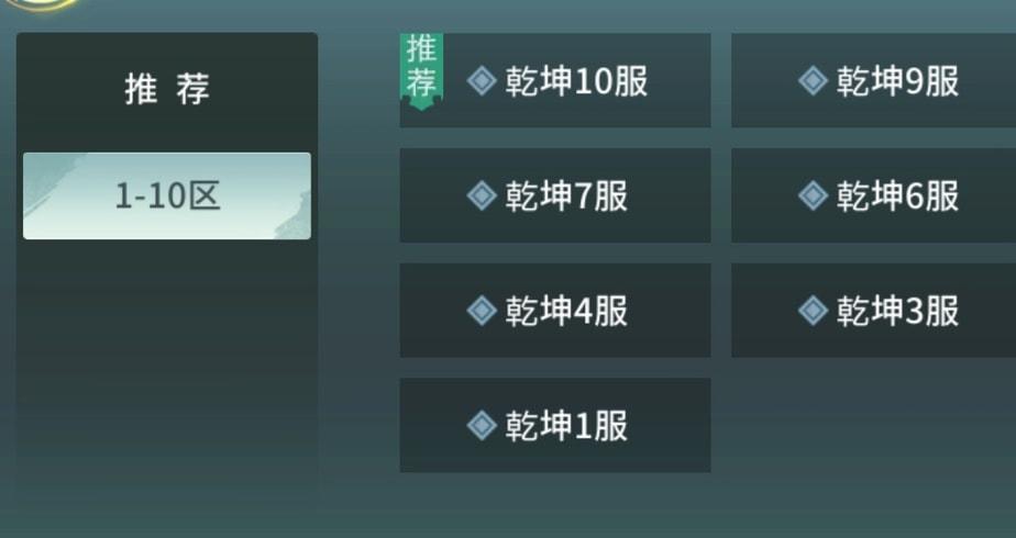 《剑舞乾坤》折扣平台服务器列表