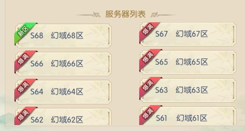 《幻域神姬》折扣平台服务器列表(