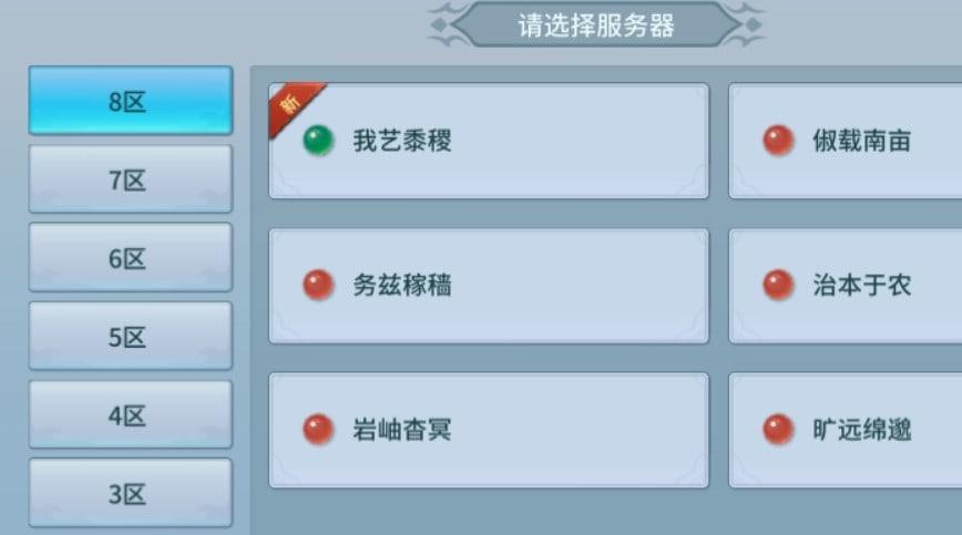 《仙灵物语》折扣端服务器列表
