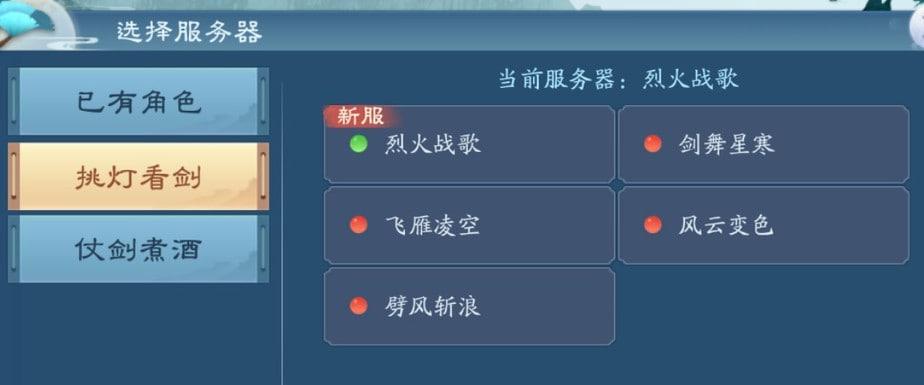 《新笑傲江湖》渠道服 服务器列表
