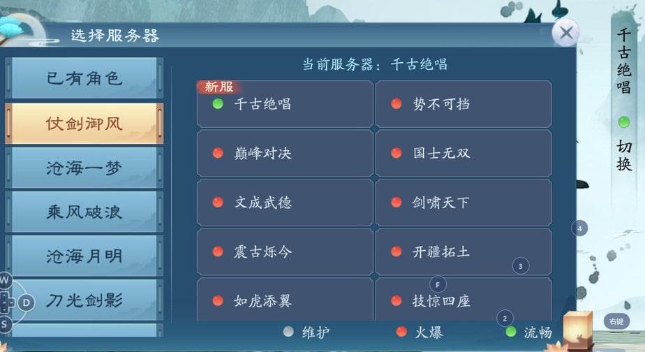 《新笑傲江湖》官服服务器