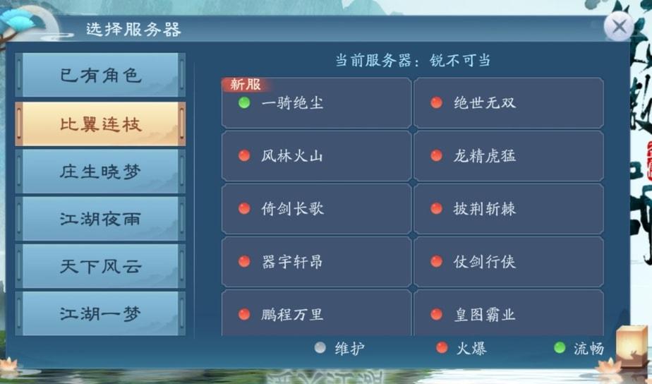 《新笑傲江湖》手机应用商店服务器