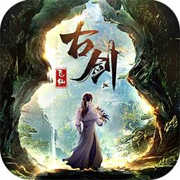 《古剑飞仙折扣福利版》游戏图标